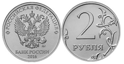 2016-2020 Russian 2 Rubles from the Russian Mint