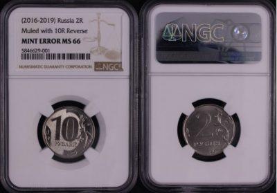 Russia Mule error coin double reverses !