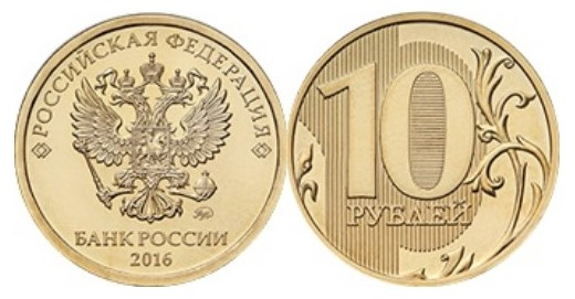 Russian 10 Rubles produced by the Russian Mint between 2016 and 2020.